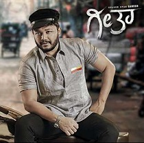 Geetha Kannada Movie Teaser Released