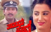 mugila-malligeyo-song-lyrics-thayiya-hone