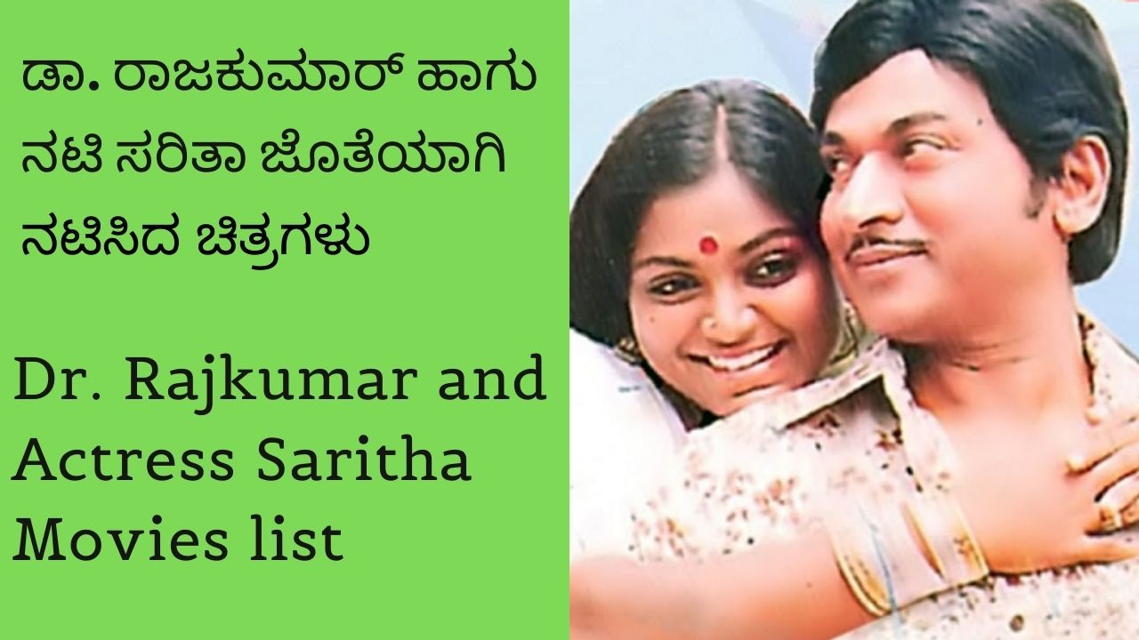 Dr. Rajkumar and Saritha Combo Movies