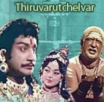 Thiruvarutchelvar 1967 Tamil songs