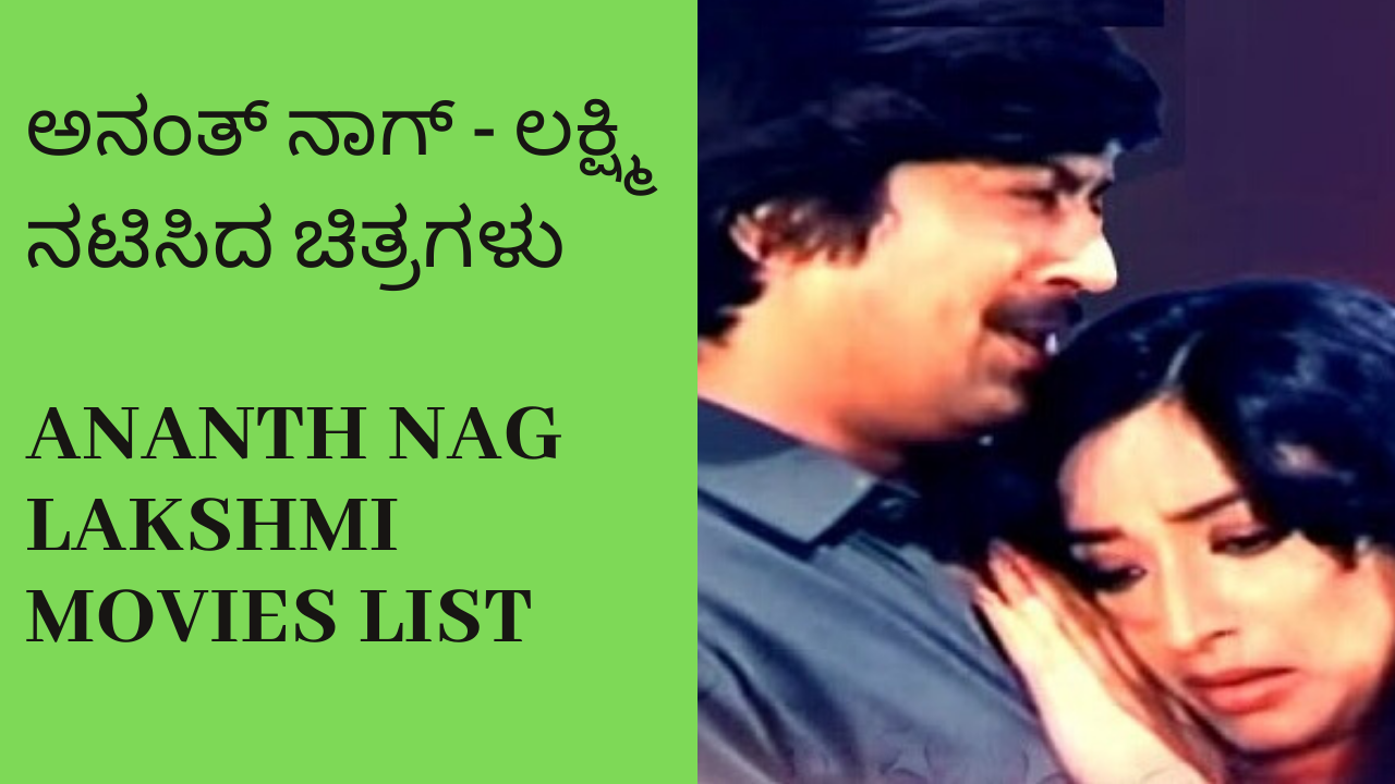 Ananth Nag and Lakshmi Combo Kannada Movies List